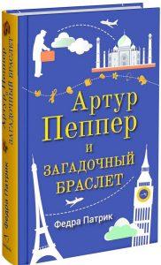 Книга, Артур Пеппер і загадковий браслет, Федра Патрік, 978-5-00131-034-1