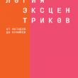 Книга, Генеалогія ексцентриків, Нобуо Цудзі, 978-5-91103-440-5