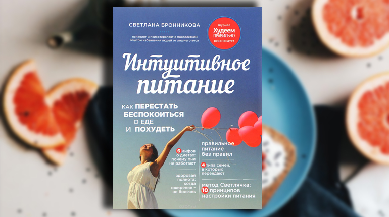 Книга,Интуитивное питание, Светлана Бронникова. 978-5-699-75630-8