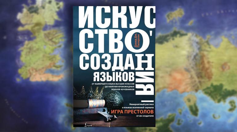 Книга,Искусство создания языков, Дэвид Джошуа Питерсон, 978-5-17-103394-1
