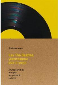 Книга, Як The Beatles знищили рок-н-ролл, Елайджа Уолд, 978-5-7749-1350-3