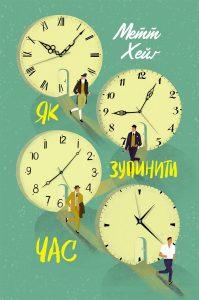 Книга, Як зупинити час, Метт Хейґ, 978-617-12-4223-4