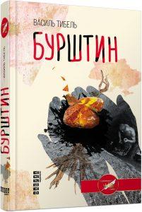 Книга, Янтарь, Василь Тибель, 9786170939227