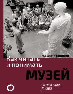 Книга, Як читати і розуміти музей. Філософія музею, Зінаїда Бонамі, 978-5-17-098517-3