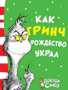 Книга, Как Гринч Рождество украл, Доктор Сьюз, 978-5-389-13715-8