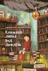 Книга, Книжкова лавка під дощем, Ріеко Хіната, 978-5-6040663-4-8