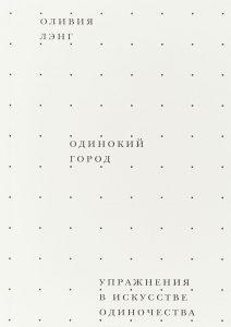 Книга, Одинокий город. Упражнения в искусстве одиночества, Олівія Ленг, 978-5-91103-418-4