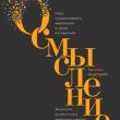 Книга, Осмислення, Крістіан Мадсбйорг, 978-5-00117-080-8