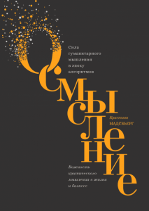 Книга, Осмысление, Кристиан Мадсбьерг, 978-5-00117-080-8