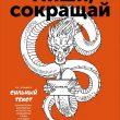 Книга, Пиши, скорочуй, Людмила Саричева, Максим Ільяхов, 978-5-9614-6526-6