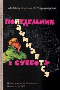 Книга, Понедельник начинается в субботу, братья Стругацкие, 978-5-17089-082-8