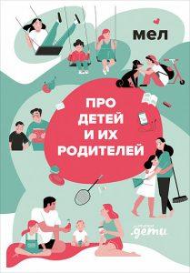 Книга, Мел. Про дітей та їхніх батьків, 978-5-9614-1389-2