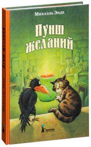 Книга, Пунш желаний, Михаэль Энде, 978-5-00083-240-0