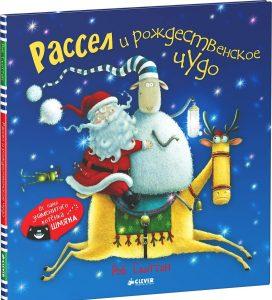 Книга, Рассел и рождественское чудо, Роб Скоттон, 978-5-91982-902-7