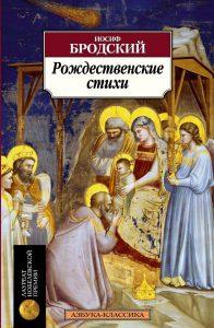 Книга, Рождественские стихи, Иосиф Бродский, 978-5-389-04924-6