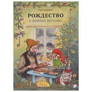Книга, Рождество в домике Петсона, Свен Нурдквист, 978-5-906640-03-1