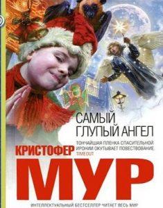 Книга, Самый глупый ангел, Кристофер Мур, 978-5-699-52825-7