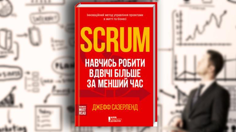 Книга, Scrum. Навчись робити вдвічі більше за менший час Джефф Сазерленд, 978-617-12-1659-4