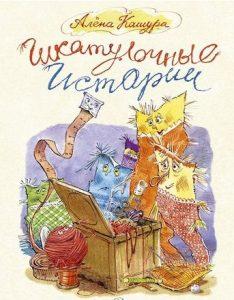 Книга, Шкатулочные истории, Олена Кашура, 978-5-9268-2907-2