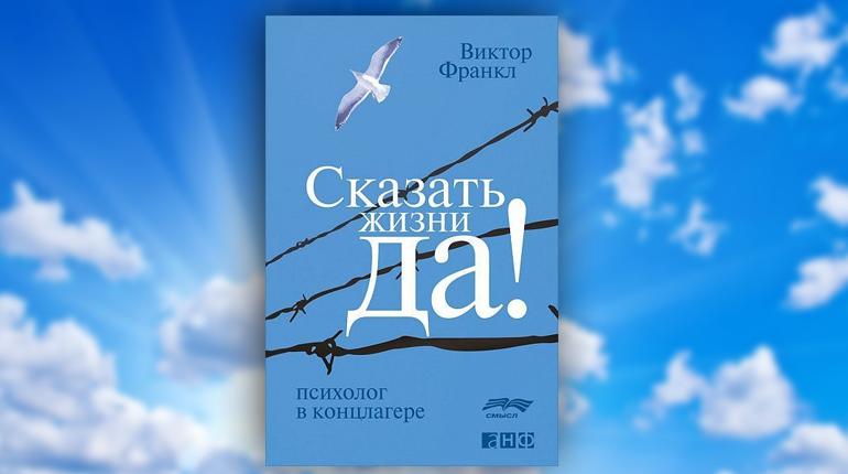 Книга, Сказать жизни Да, Виктор Франкл, 978-5-91671-838-6