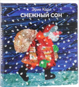 Книга, Снежный сон, Эрик Карл, 978-5-4370-0135-6