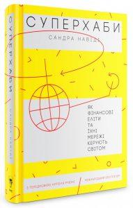 Книга, Суперхаби, Сандра Навіді, 978-617-7544-06-6