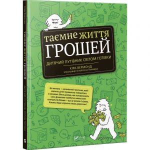Книга, Таємне життя грошей, Кіра Вермонд, 978-966-942-795-3