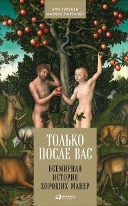 Книга, Только после Вас, Ари Турунен, Маркус Партанен, 978-5-9614-1057-0