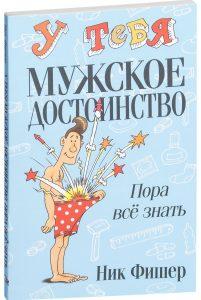 Книга, У тебя мужское достоинство. Пора всё знать, Нік Фішер,978-985-15-1442-3