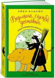 Книга, Відьомська служба доставки. Книга 2. Кікі та нове чаклунство, Ейко Кадоно, 978-5-389-13511-6
