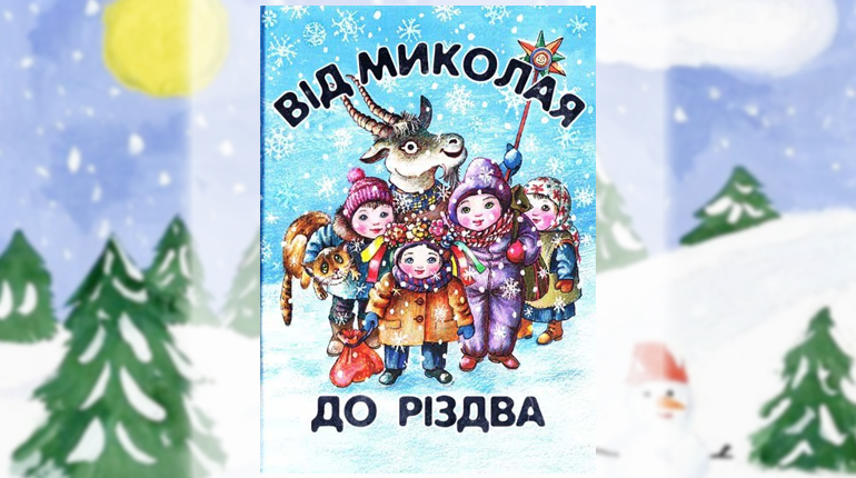 Книга, Від Миколая до Різдва, Галина Кирпа, 978-966-917-221-1