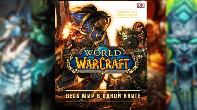 Книга, World of Warcraft. Полная иллюстрированная энциклопедия, 978-5-699-89720-9