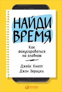 Книга, Знайди час, Джейк Кнапп, Джон Зерацкі, 978-5-9614-1489-9