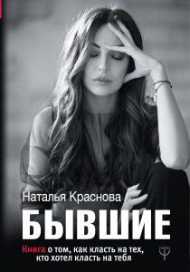 Книга, Колишні, Наталія Краснова, 978-5-17-106441-9