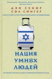 Книга, Нация умных людей, Дэн Сенор, Сол Сингер, 978-5-904946-49-4