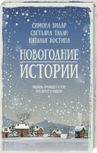 Книга, Новорічні історії, Сімона Вілар та інші, 978-617-12-5076-5