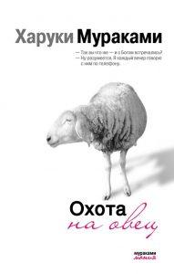 Книга, Полювання на овець, Харукі Муракамі, 978-5-699-30306-9