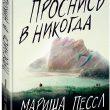 Книга, Проснись в никогда, Мариша Пессл, 978-5-389-14543-6