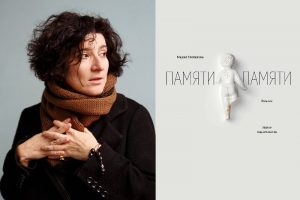 Роман, Памяти Памяти, Мария Степанова, первая премия, Большая книга
