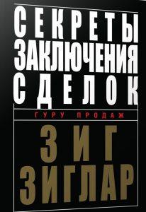 Книга, Секреты заключения сделок, Зиг Зиглар