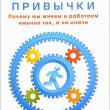 Книга, Сила привычки, Чарльз Дахигг, 978-5-00074-126-9