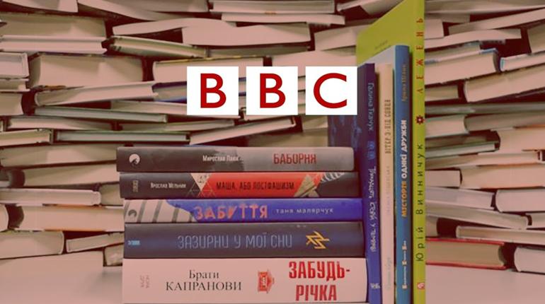 Статья, Книга года 2018 BBC Украина, блог, Лавка Бабуин