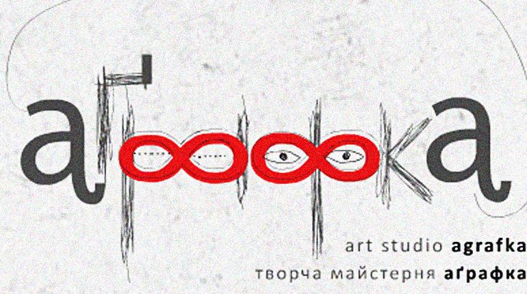 Статья, Творческая мастерская «Аґрафка», блог Лавка Бабуин