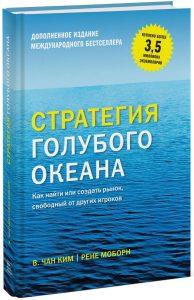 Книга, Стратегия голубого океана, У. Чан Ким, Рене Моборн, 978-5-00100-258-1