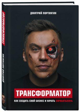 Книга, Трансформатор, Дмитрий Портнягин, 978-5-04-089785-8