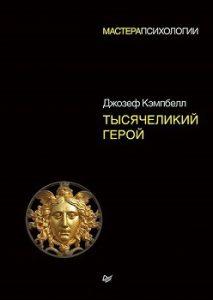 Книга, Тысячеликий герой, Джозеф Кэмпбелл, 978-5-4461-0856-5