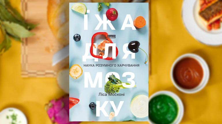 Книга, Еда для мозга, Лиса Москани, 978-617-7682-24-9, Анонс