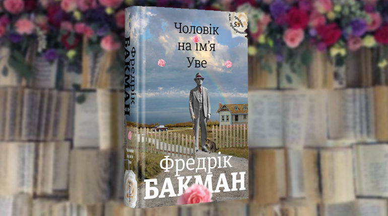 Книга, Чоловік на ім'я Уве, Фредрик Бакман, 978-617-7563-02-9