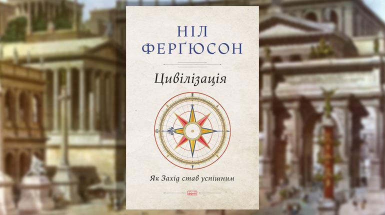 Книга, Цивілізація. Як Захід став успішним, Ниал Фергюсон, 978-617-7279-78-4