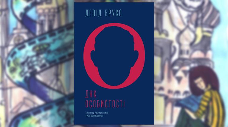 Книга, Днк особистості, Девід Брукс, 978-617-7388-08-0